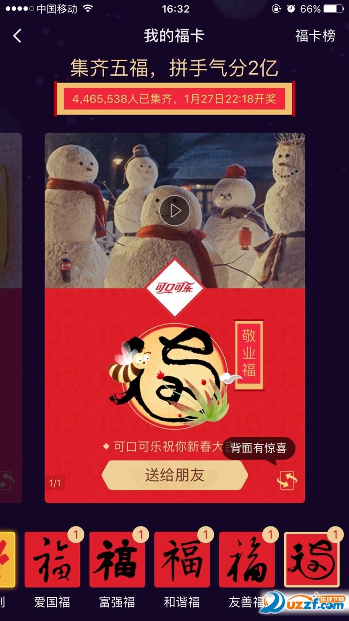 2018可口可乐支付宝ar抢第四张福图片【必中敬业福】截图1