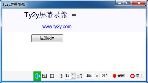 Ty2y屏幕录像截图1