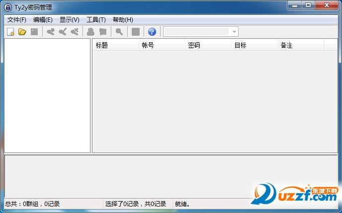 Ty2y密码管理工具截图1