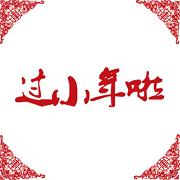 2017小年祝福�D片大全(含��B�D片)