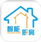 智能厨房app1.0 ios苹果版
