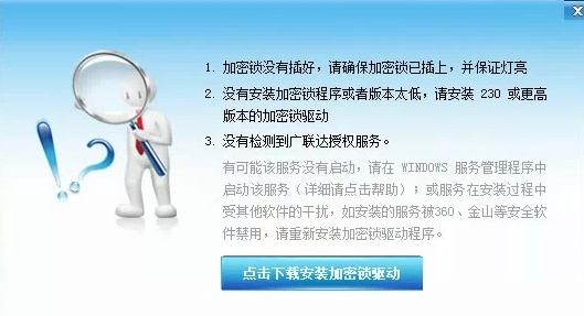 广联达加密锁程序截图1