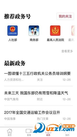 人民日报app截图
