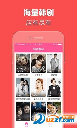 韩剧tv手机版截图