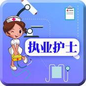 2017执业护士考试专业版2.0 苹果手机版