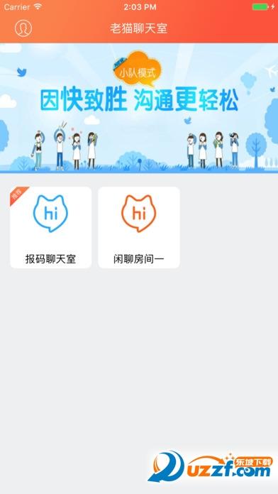 老猫聊天室App截图