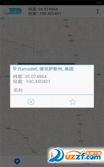qq天降红包虚拟定位软件截图
