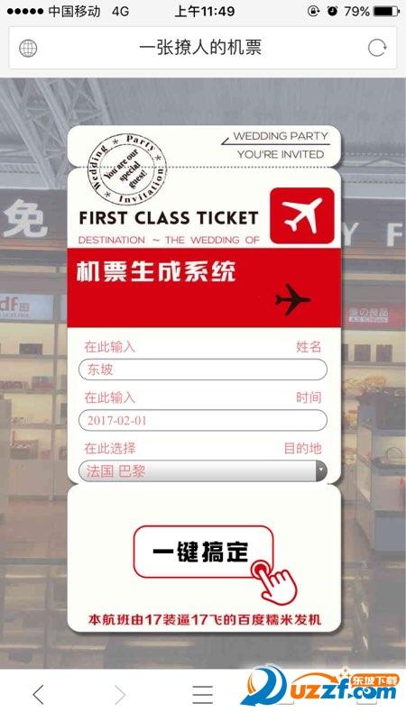 微信一张撩人的机票生成器苹果版截图