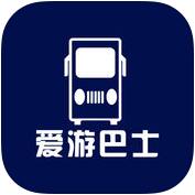 爱游巴士签到app苹果版1.0 官网最新版
