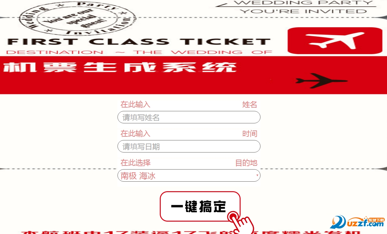 一张撩人的机票微信朋友圈机票生成器截图0