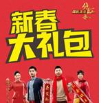 联通qq新春大礼包激活软件5.0.1 安卓手机版