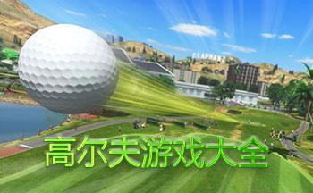 高尔夫游戏