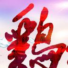 鸡年春节贺卡祝福图片大全