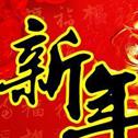 2017鸡年春节贺卡贺词