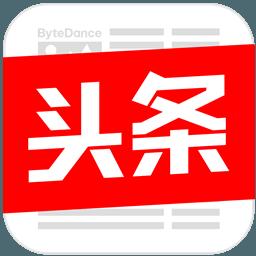 今日头条安卓探索版6.3.9 官方手机版