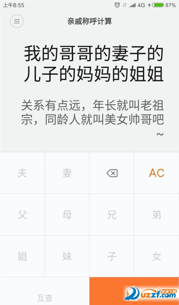 小米亲戚计算器app截图