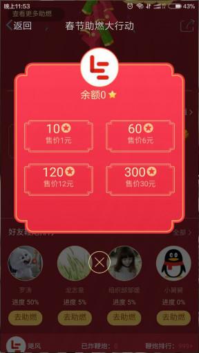 QQ空间助燃鞭炮app截图