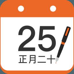 中华万年历手机版6.9.
