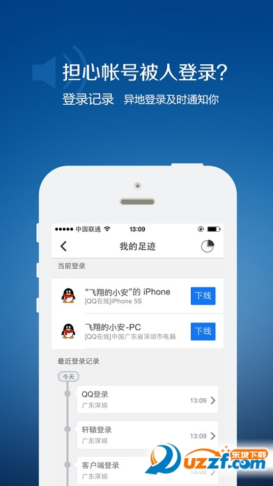 QQ安全中心手机版截图