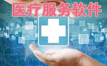 医疗服务软件