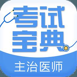 主治医师考试宝典(外科)4.0 绿色破解版