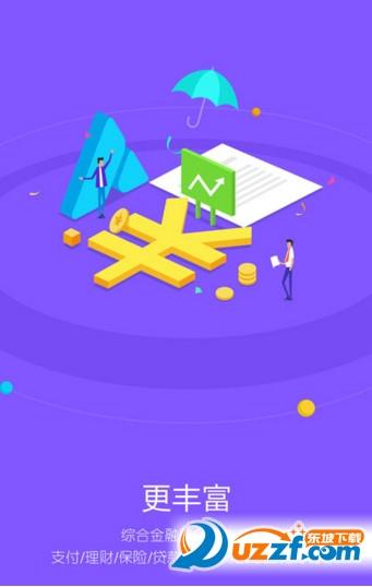 苏宁金融app截图