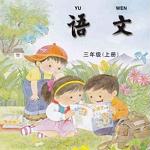 2017年沪教版小学三年级语文上册期末试卷及答案