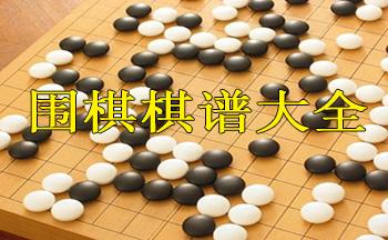 围棋棋谱大全