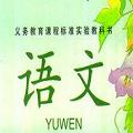 2017年小学四年级语文上册期末试卷湘教版