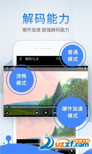 影音先锋Android版截图