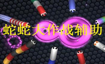蛇蛇大作�疠o助