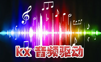 kx音频驱动