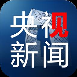 央视新闻客户端7.2.2官网安卓最新版