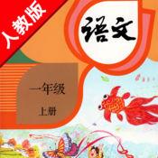 人教版小学课本语文一年级上册app