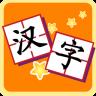 幼儿识字(宝宝启蒙教育软件)