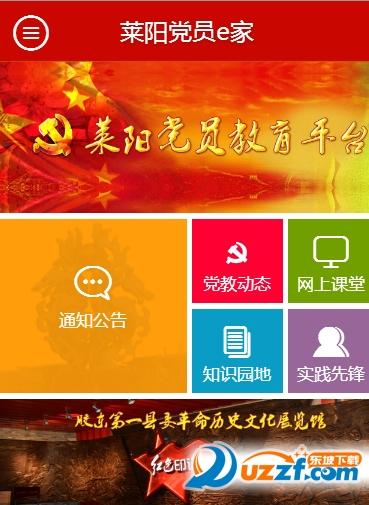 莱阳党员e家app