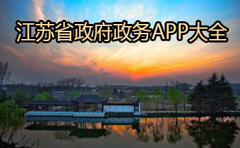江苏省政府政务app大全