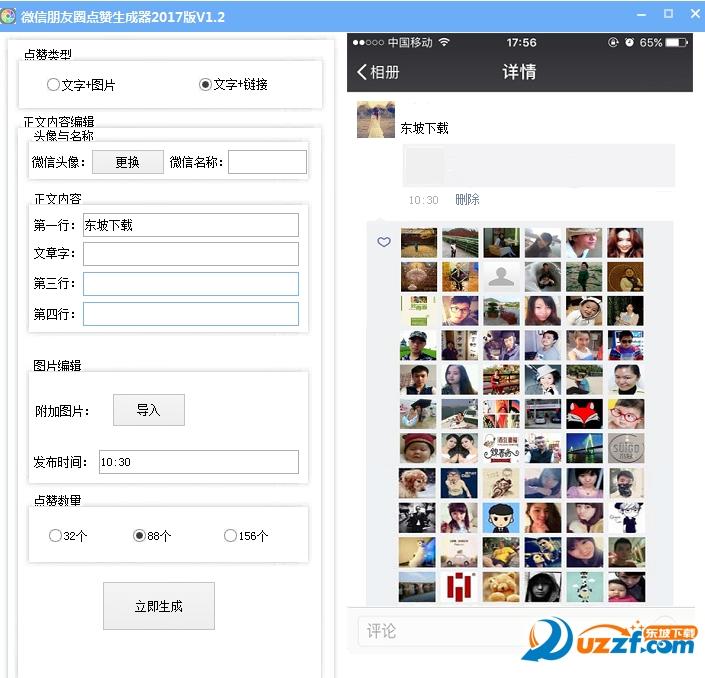 朋友圈_2018微信朋友圈点赞生成器1.2绿色免费版