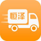 恒泽物流app货车司机版1.4.2 安卓手机版