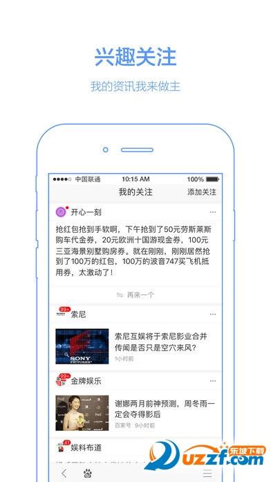 百度iPhone客户端(手机百度iPhone版)截图