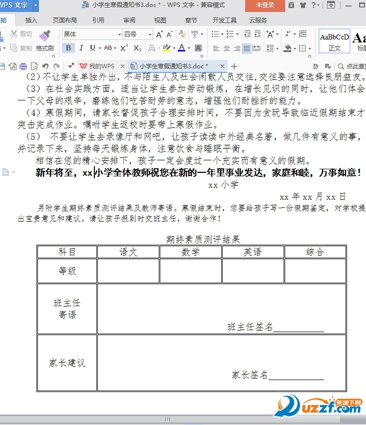 2017小学生寒假通知书模板沁阳小学图片