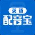 英语配音宝app1.1.1安卓最新版
