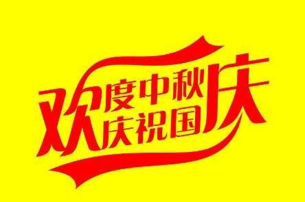 教育素材 素材下载 → 国庆中秋双节动态祝福图 高清无水印版  今天国