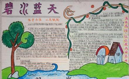 共筑碧水蓝天守护美丽家园手抄报小学版图片