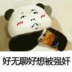 熊猫尴尬又不失礼貌的v表情表情有趣版搞笑大全微信表情图片经典图片