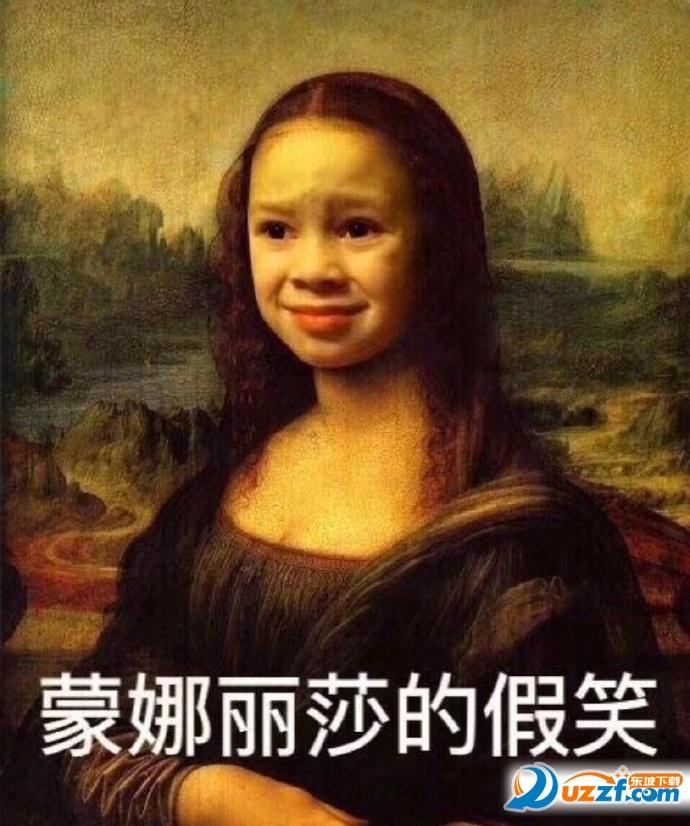 蒙娜丽莎的搞笑图片高清图_蒙娜丽莎搞笑动图图片