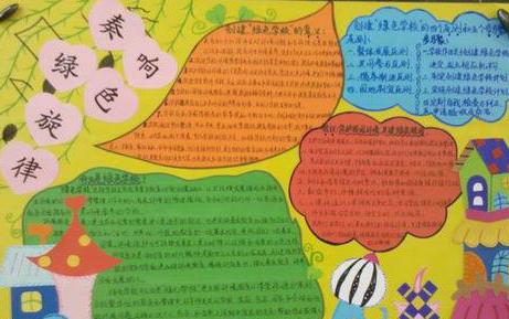 健康人生绿色无毒手抄报图片大全中小学生版