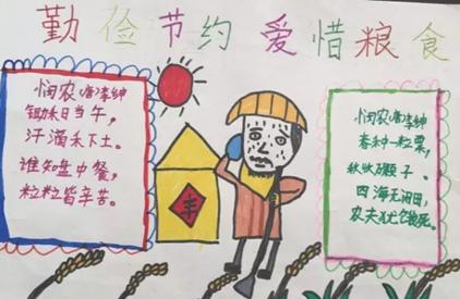 爱粮节粮手抄报图片大全2017最新版