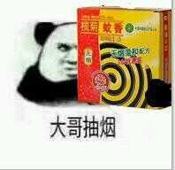 只有抽烟熊猫头表情我的心里大哥v只有搞笑图片图片