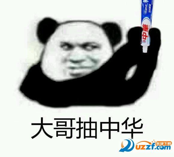 表情添加熊猫头大哥天天p本表抽烟图情图片